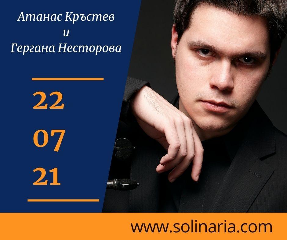 Атанас Кръстев – виолончело и Гергана Несторова - пиано
