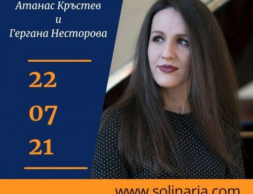 Атанас Кръстев – виолончело и Гергана Несторова – пиано