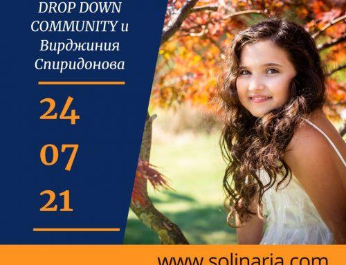 Drop Down Community и Вирджиния Спиридонова